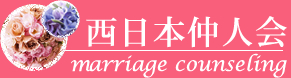 西日本仲人会(marriage counseling)